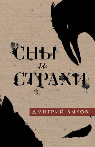 Дмитрий Быков, Сны и страхи