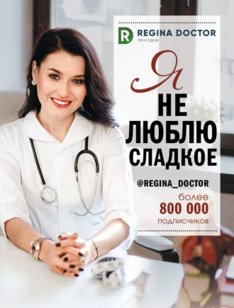 Регина Доктор, Я не люблю сладкое