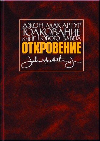 Джон Мак-Артур, Толкование книг Нового Завета. Откровение