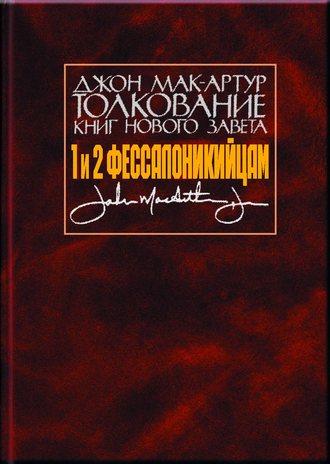 Джон Мак-Артур, Толкование книг Нового Завета. 1и 2 Фессалоникийцам