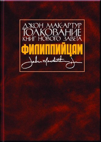 Джон Мак-Артур, Толкование книг Нового Завета. Филиппийцам
