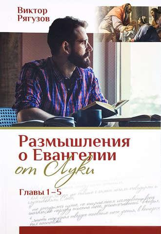 Виктор Рягузов, Размышления о Евангелии от Луки, главы 1–5