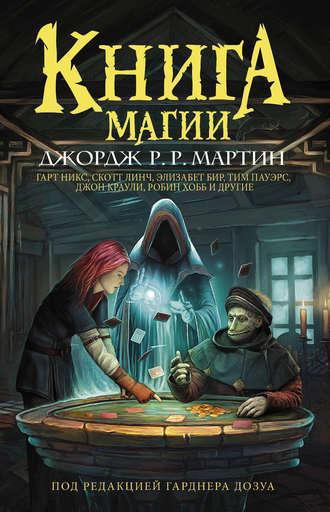 Джордж Мартин, Лиз Уильямс, Книга магии