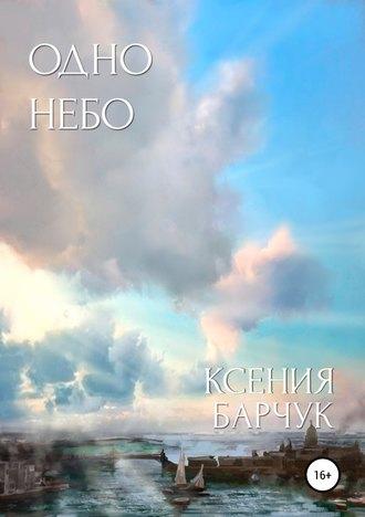 Ксения Барчук, Одно небо