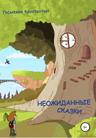 Константин Гусаревич, Неожиданные сказки