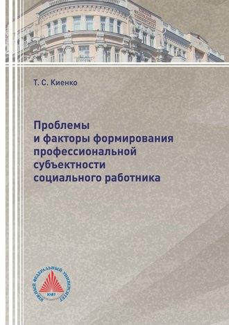 Татьяна Киенко, Проблемы и факторы формирования профессиональной субъектности социального работника