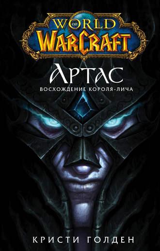 Кристи Голден, World of Warcraft. Артас. Восхождение Короля-лича