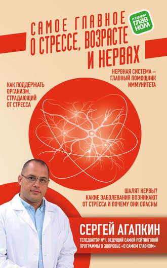 Сергей Агапкин, Самое главное о стрессе, возрасте и нервах