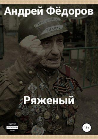 Андрей Фёдоров, Ряженый
