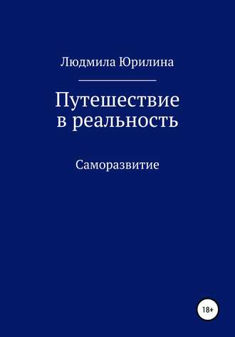 Людмила Юрилина, Путешествие в реальность