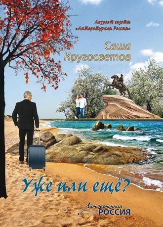 Саша Кругосветов, Уже или ещё (сборник)