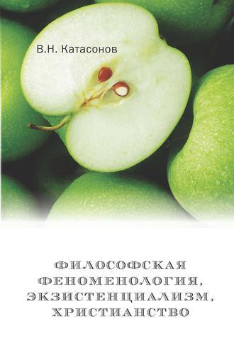 Владимир Катасонов, Философская феноменология, экзистенциализм, христианство