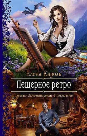 Елена Кароль, Пещерное ретро