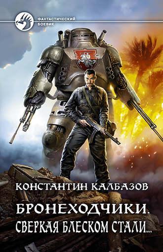 Константин Калбазов, Бронеходчики. Сверкая блеском стали…
