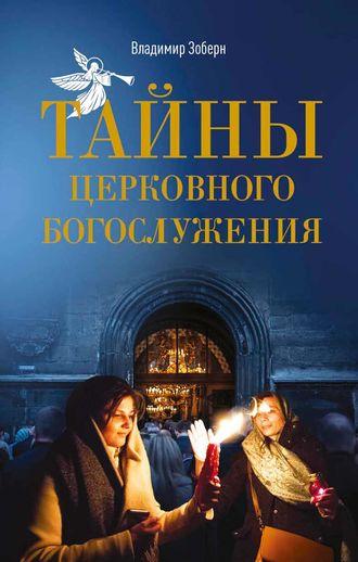 Сборник, Владимир Зоберн, Тайны церковного богослужения. Вопросы и ответы для новоначальных