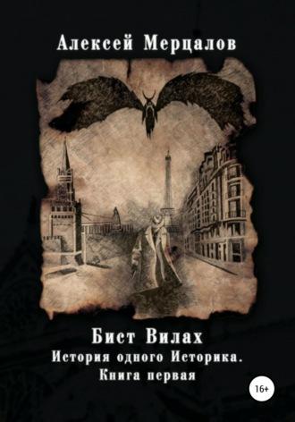 Алексей Мерцалов, Бист Вилах. История одного Историка. Книга первая