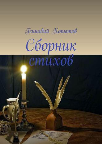 Геннадий Копытов, Сборник стихов