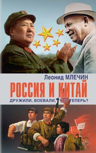 Леонид Млечин, Россия и Китай. Дружили, воевали, что теперь?
