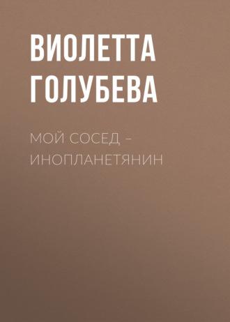 Виолетта Голубева, Мой сосед – инопланетянин