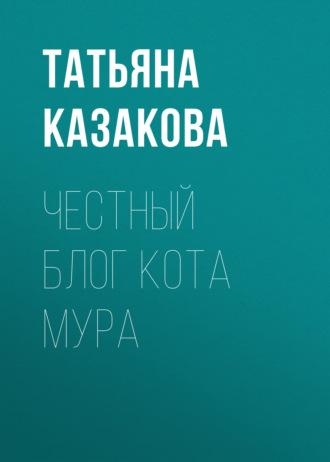 Татьяна Казакова, Честный блог кота Мура