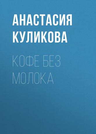 Анастасия Куликова, Кофе без молока