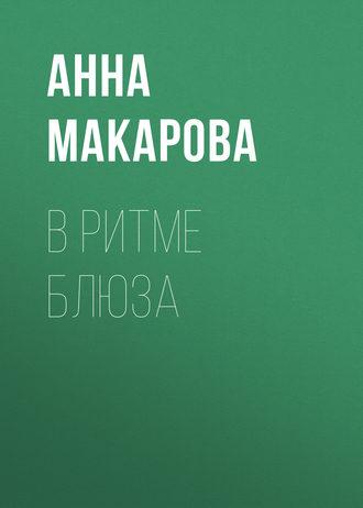 Анна Макарова, В ритме блюза
