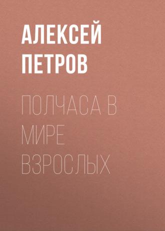 Алексей Петров, Полчаса в мире взрослых