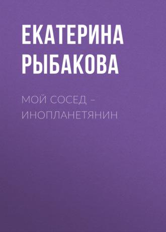 Екатерина Рыбакова, Мой сосед – инопланетянин