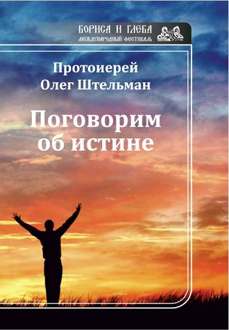Олег Штельман, Поговорим об истине (сборник)