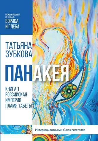 Татьяна Зубкова, Панакея. Книга 1. Российская империя. Пламя Табеты
