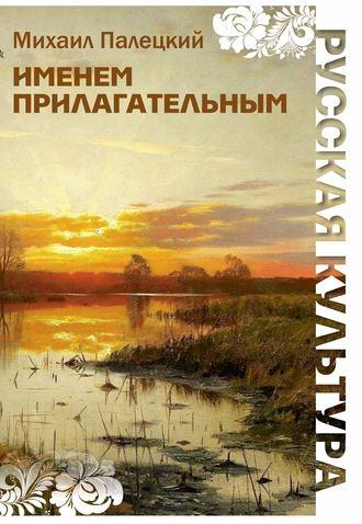 Михаил Палецкий, Именем прилагательным (сборник)