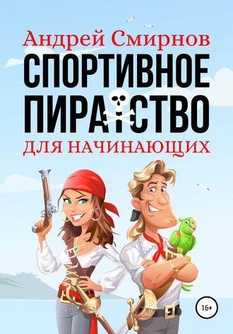 Андрей Смирнов, Спортивное пиратство для начинающих