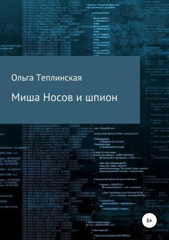 Ольга Теплинская, Миша Носов и шпион