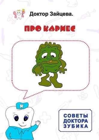Доктор Зайцева, Советы Доктора Зубика. Про кариес