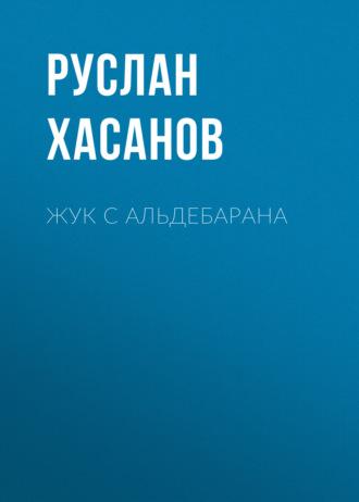 Руслан Хасанов, Жук с Альдебарана