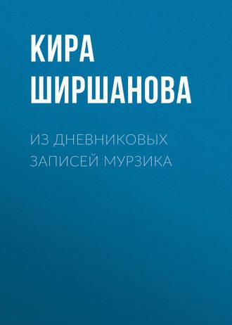 Кира Ширшанова, Из дневниковых записей Мурзика