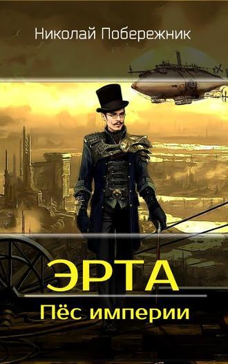 Николай Побережник, Эрта. Пёс империи