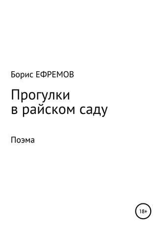 Борис Ефремов, Прогулки в райском саду. Поэма