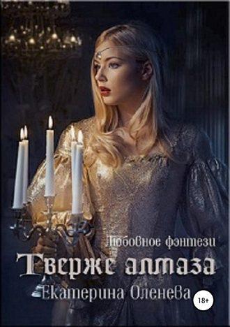 Екатерина Оленева, Твёрже алмаза