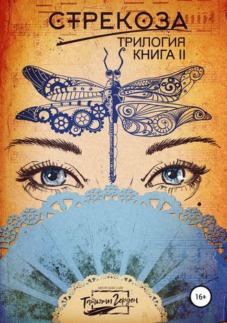 Татьяна Герден, Стрекоза. Книга вторая
