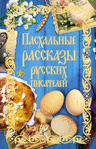 Сборник, Пасхальные рассказы русских писателей
