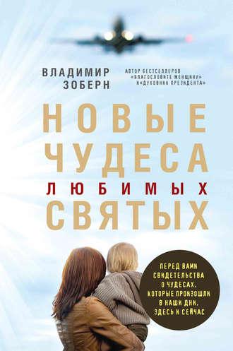 Владимир Зоберн, Новые чудеса любимых святых