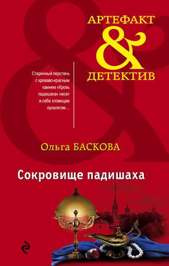 Ольга Баскова, Сокровище падишаха
