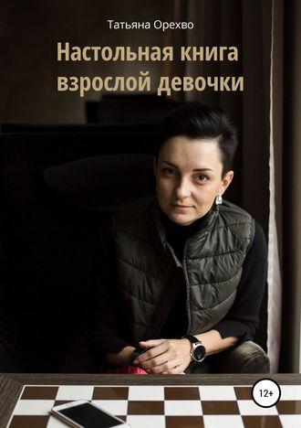 Татьяна Орехво, Настольная книга взрослой девочки