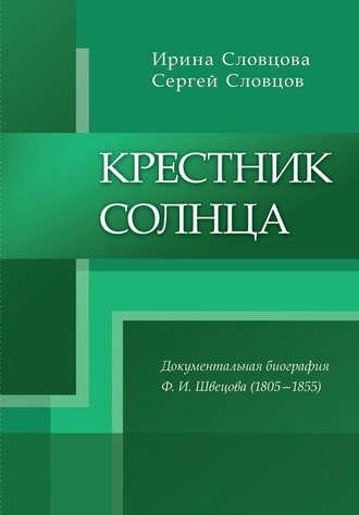 Ирина Словцова, Сергей Словцов, Крестик солнца