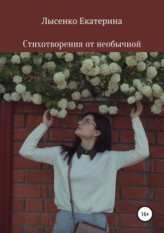 Екатерина Лысенко, Стихотворения от необычной