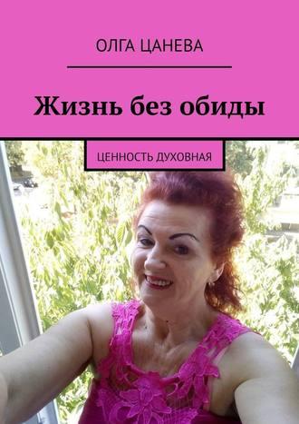 Олга Цанева, Жизнь без обиды. Ценность духовная