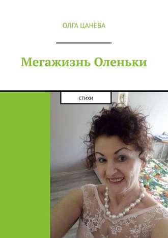 Олга Цанева, Мегажизнь Оленьки. Стихи