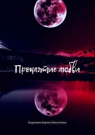 Карина Кадралина, Проклятие любви