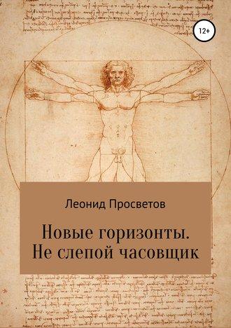 Леонид Просветов, Новые горизонты. Не слепой часовщик